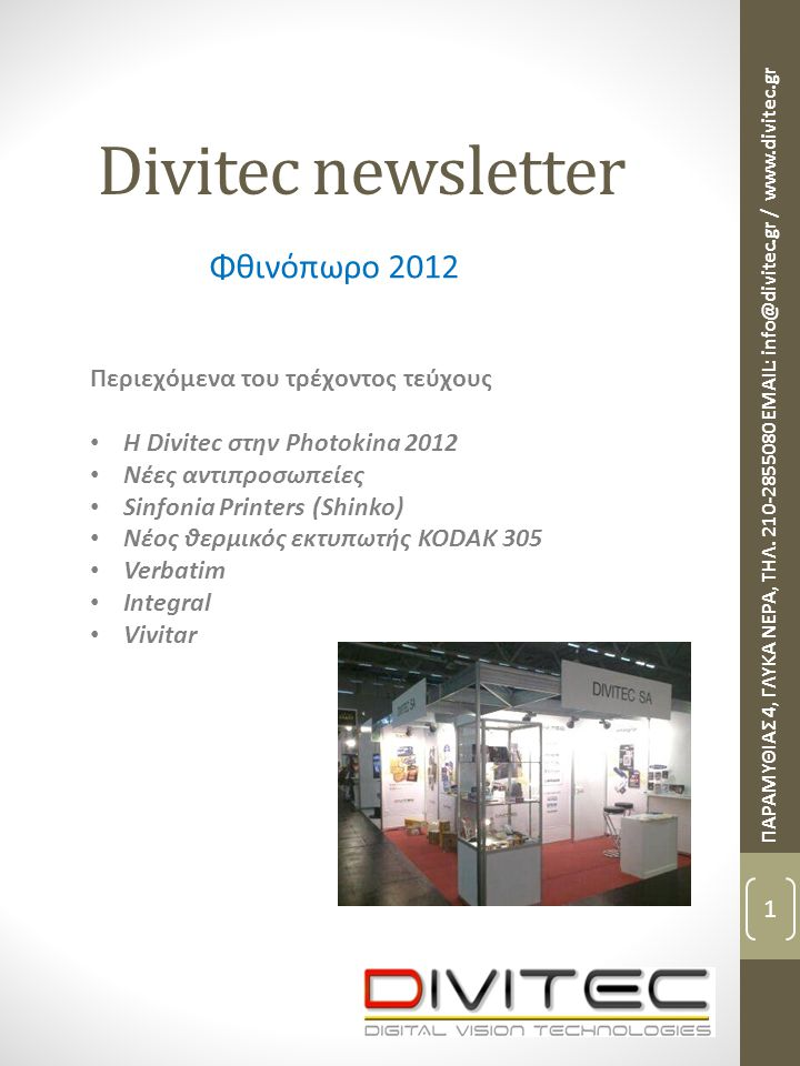 Divitec newsletter Φθινόπωρο 2012 ΠΑΡΑΜΥΘΙΑΣ 4, ΓΛΥΚΑ ΝΕΡΑ, ΤΗΛ. 210-2855080 EMAIL: info@divitec.gr / www.divitec.gr 1 Περιεχόμενα του τρέχοντος τεύχο