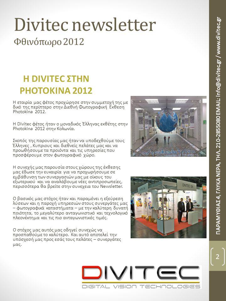 Divitec newsletter Φθινόπωρο 2012 Η DIVITEC ΣΤΗΝ PHOTOKINA 2012 H εταιρία μας φέτος προχώρησε στην συμμετοχή της με δικό της περίπτερο στην Διεθνή Φωτ