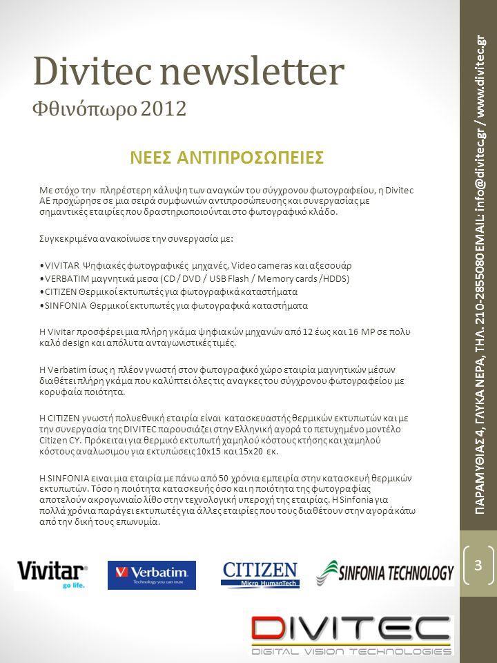 Divitec newsletter Φθινόπωρο 2012 ΝΕΕΣ ΑΝΤΙΠΡΟΣΩΠΕΙΕΣ Mε στόχο την πληρέστερη κάλυψη των αναγκών του σύγχρονου φωτογραφείου, η Divitec AE προχώρησε σε