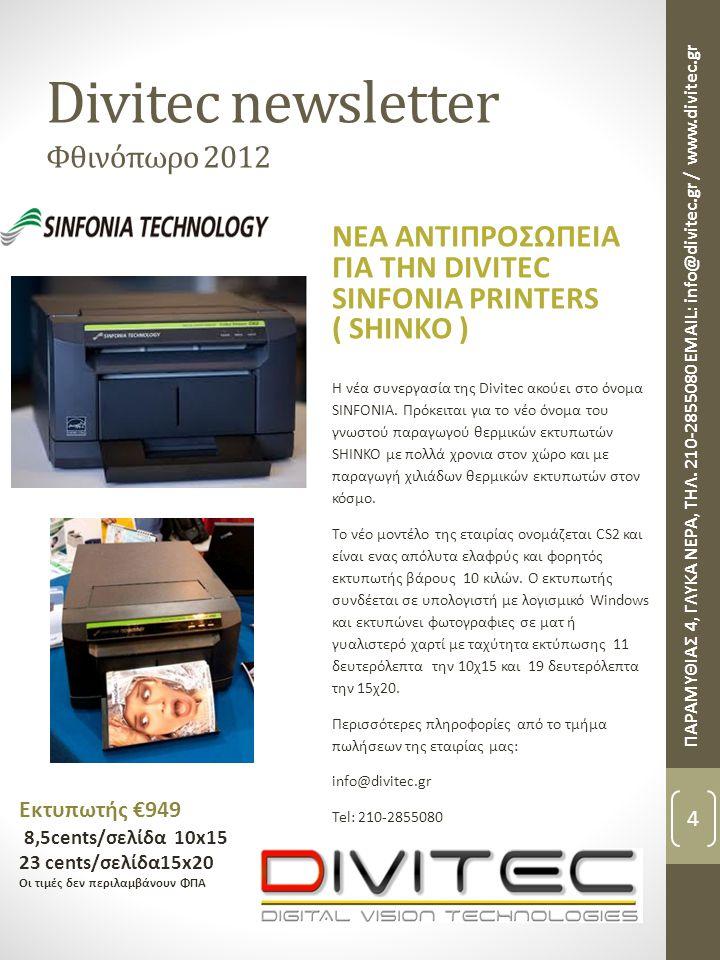 Divitec newsletter Φθινόπωρο 2012 NEA ANTΙΠΡΟΣΩΠΕΙΑ ΓΙΑ ΤΗΝ DIVITEC SINFONIA PRINTERS ( SHINKO ) 4 H νέα συνεργασία της Divitec ακούει στο όνομα SINFO