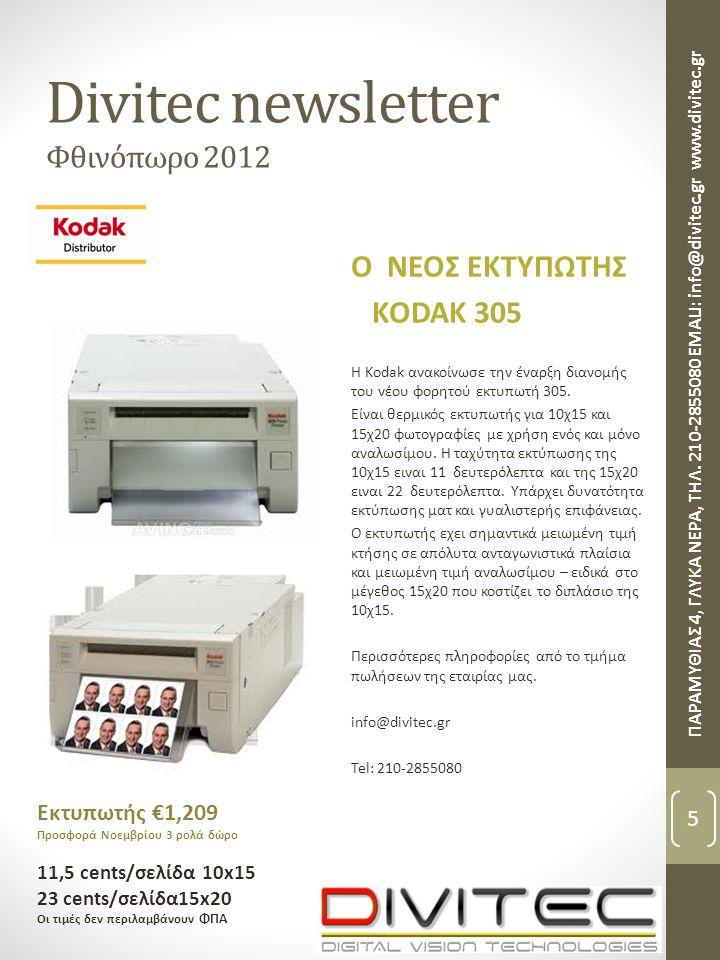 Divitec newsletter Φθινόπωρο 2012 O ΝΕΟΣ ΕΚΤΥΠΩΤΗΣ KODAK 305 H Κοdak ανακοίνωσε την έναρξη διανομής του νέου φορητού εκτυπωτή 305. Είναι θερμικός εκτυ