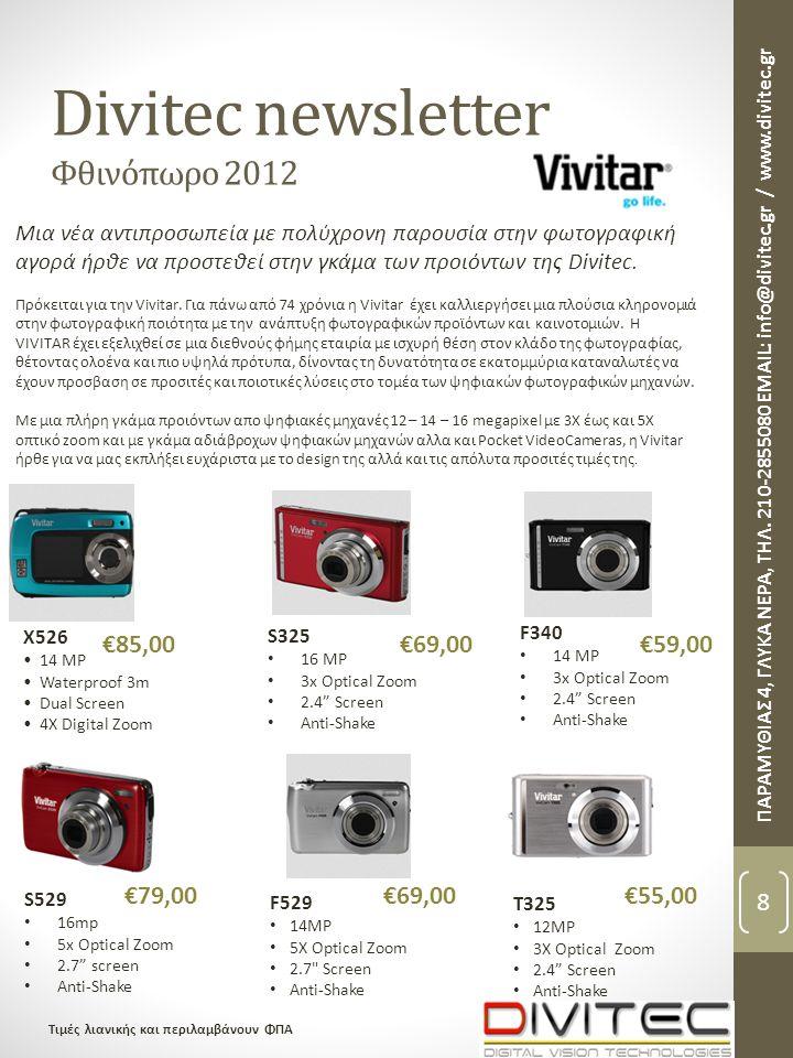 Divitec newsletter Φθινόπωρο 2012 ΠΑΡΑΜΥΘΙΑΣ 4, ΓΛΥΚΑ ΝΕΡΑ, ΤΗΛ. 210-2855080 EMAIL: info@divitec.gr / www.divitec.gr 8 Μια νέα αντιπροσωπεία με πολύχρ