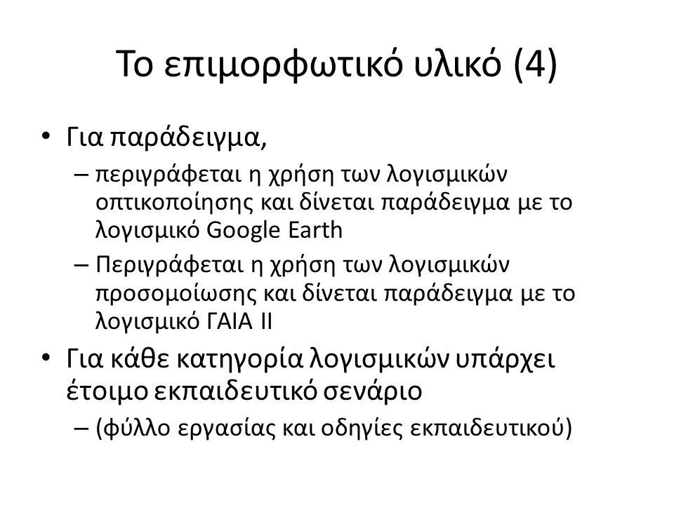 Το επιμορφωτικό υλικό (4) Για παράδειγμα, – περιγράφεται η χρήση των λογισμικών οπτικοποίησης και δίνεται παράδειγμα με το λογισμικό Google Earth – Πε