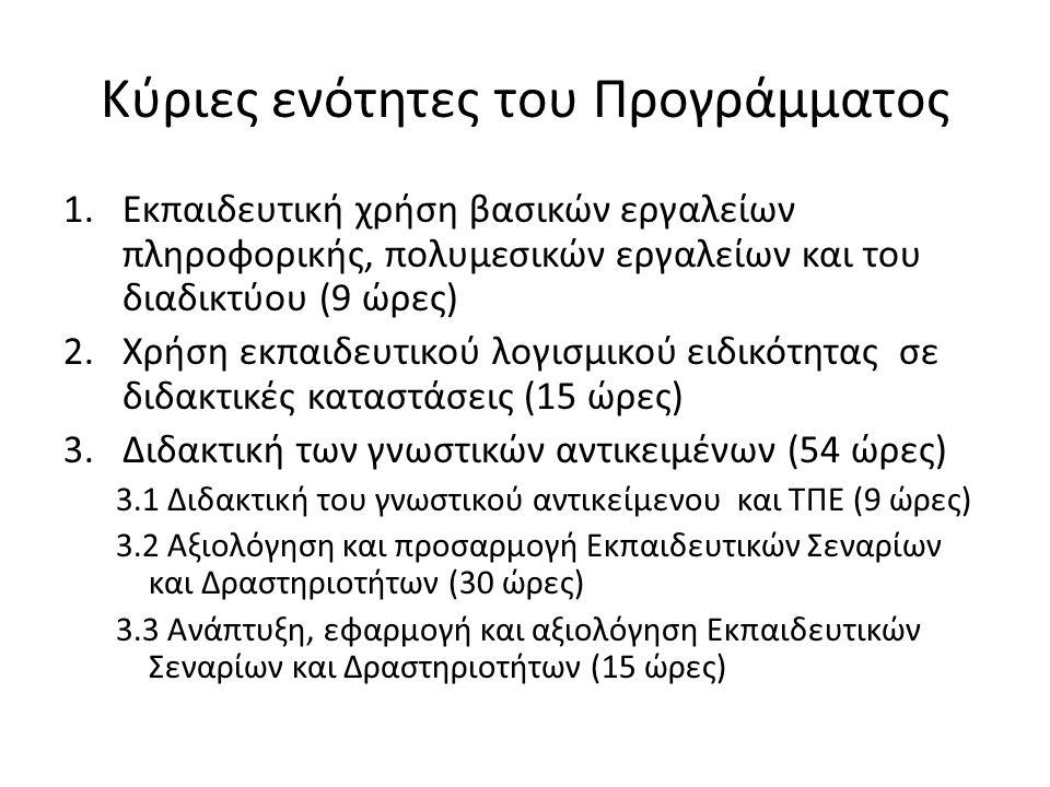Κύριες ενότητες του Προγράμματος 1.Εκπαιδευτική χρήση βασικών εργαλείων πληροφορικής, πολυμεσικών εργαλείων και του διαδικτύου (9 ώρες) 2.Χρήση εκπαιδ