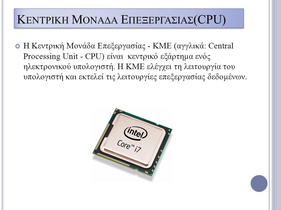 Ο επεξεργαστής αποτελείται από 2 μέρη: Α) τη Μονάδα Αριθμητικής και Λογικής(ALU), που εκτελεί όλες τις αριθμητικές και λογικές λειτουργιές των δεδομένων(δηλαδή τους υπολογισμούς) Β) τη Μονάδα Έλεγχου, που διευθύνει τη ροη της κίνησης μεταξύ της κύριας μνήμης και της ALU, καθώς και μεταξύ του CPU και των συσκευών εισόδου-εξόδου Ουσιαστικά διευθύνει την λειτουργιά του Η/Υ.