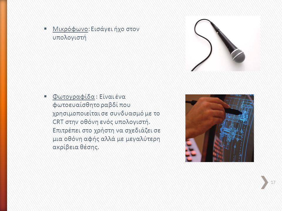 17  Μικρόφωνο: Εισάγει ήχο στον υπολογιστή  Φωτογραφίδα : Είναι ένα φωτοευαίσθητο ραβδί που χρησιμοποιείται σε συνδυασμό με το CRT στην οθόνη ενός υ