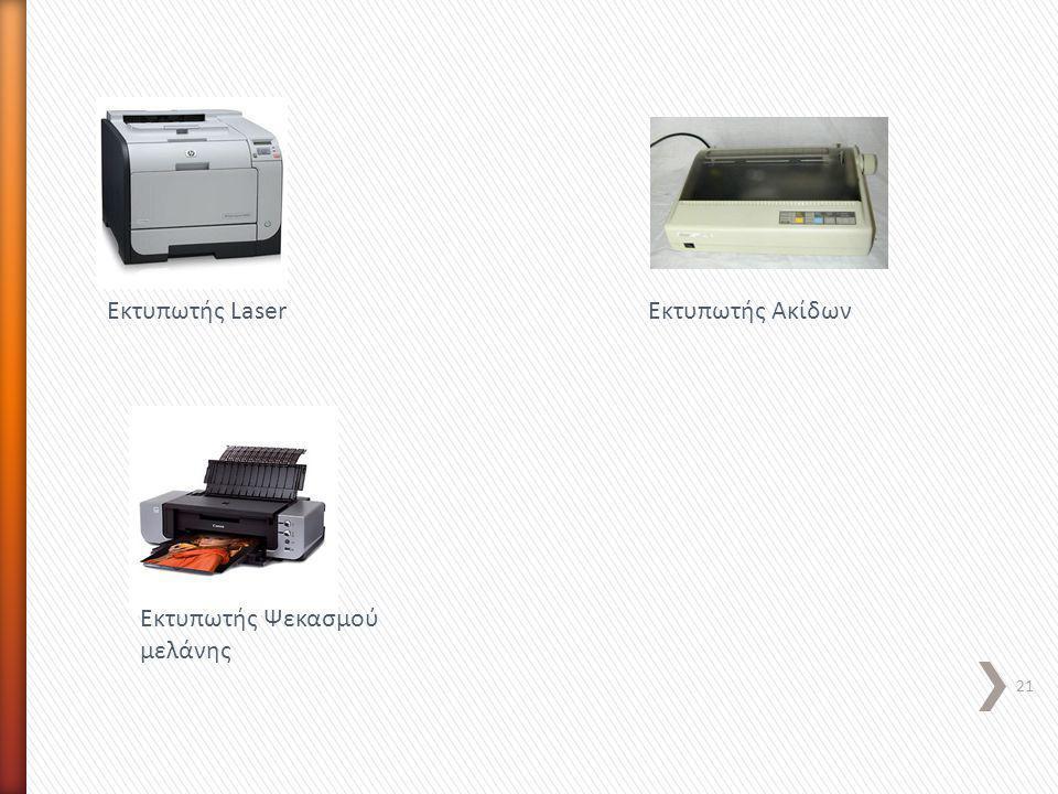 21 Εκτυπωτής LaserΕκτυπωτής Ακίδων Εκτυπωτής Ψεκασμού μελάνης