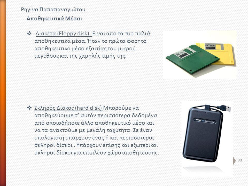 25 Αποθηκευτικά Μέσα:  Δισκέτα (Floppy disk). Είναι από τα πιο παλιά αποθηκευτικά μέσα. Ήταν το πρώτο φορητό αποθηκευτικό μέσο εξαιτίας του μικρού με