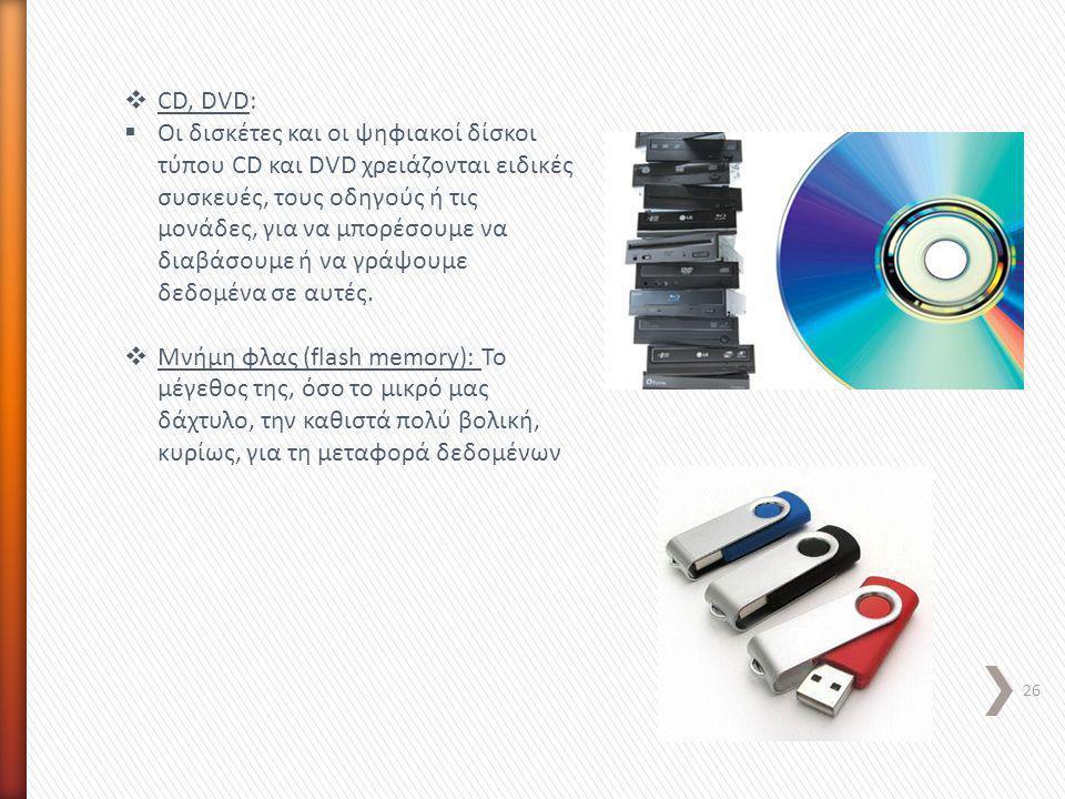 26  CD, DVD:  Οι δισκέτες και οι ψηφιακοί δίσκοι τύπου CD και DVD χρειάζονται ειδικές συσκευές, τους οδηγούς ή τις μονάδες, για να μπορέσουμε να δια