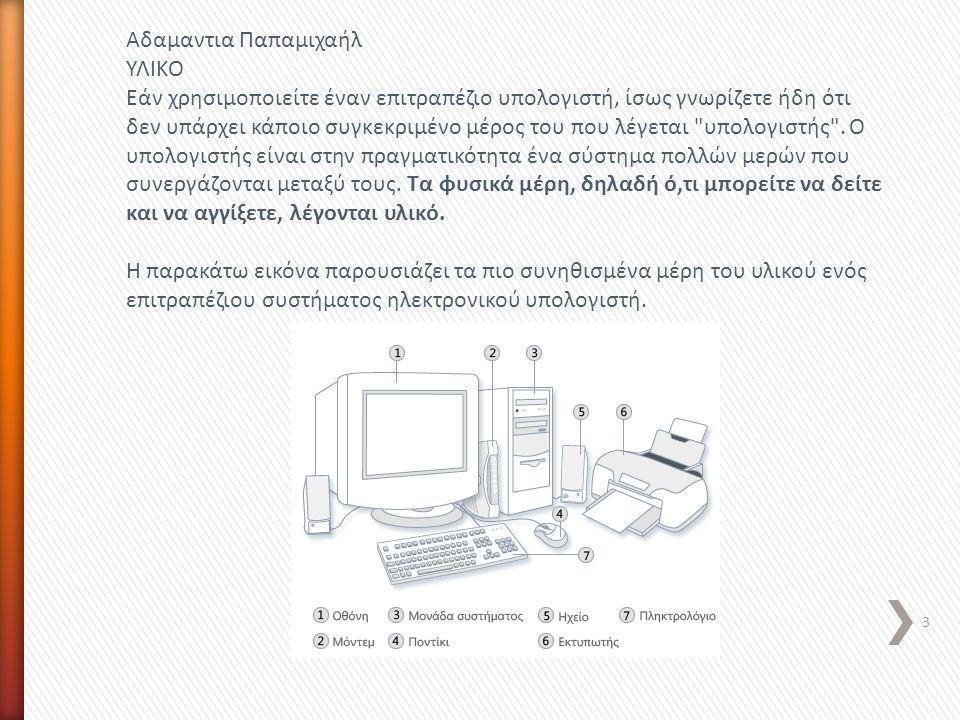 Αδαμαντια Παπαμιχαήλ ΥΛΙΚΟ Εάν χρησιμοποιείτε έναν επιτραπέζιο υπολογιστή, ίσως γνωρίζετε ήδη ότι δεν υπάρχει κάποιο συγκεκριμένο μέρος του που λέγετα