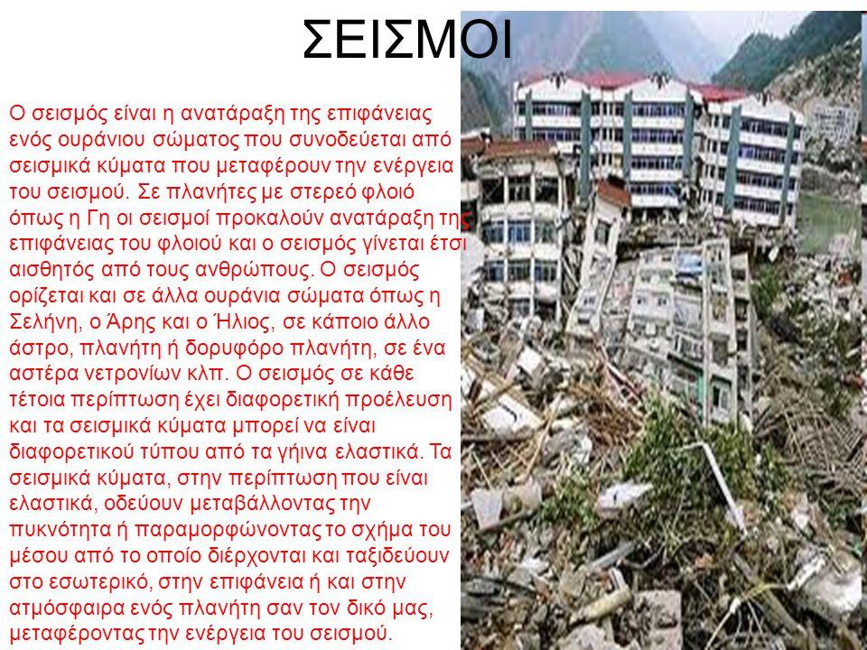 ΣΕΙΣΜΟΙ Ο σεισμός είναι η ανατάραξη της επιφάνειας ενός ουράνιου σώματος που συνοδεύεται από σεισμικά κύματα που μεταφέρουν την ενέργεια του σεισμού.