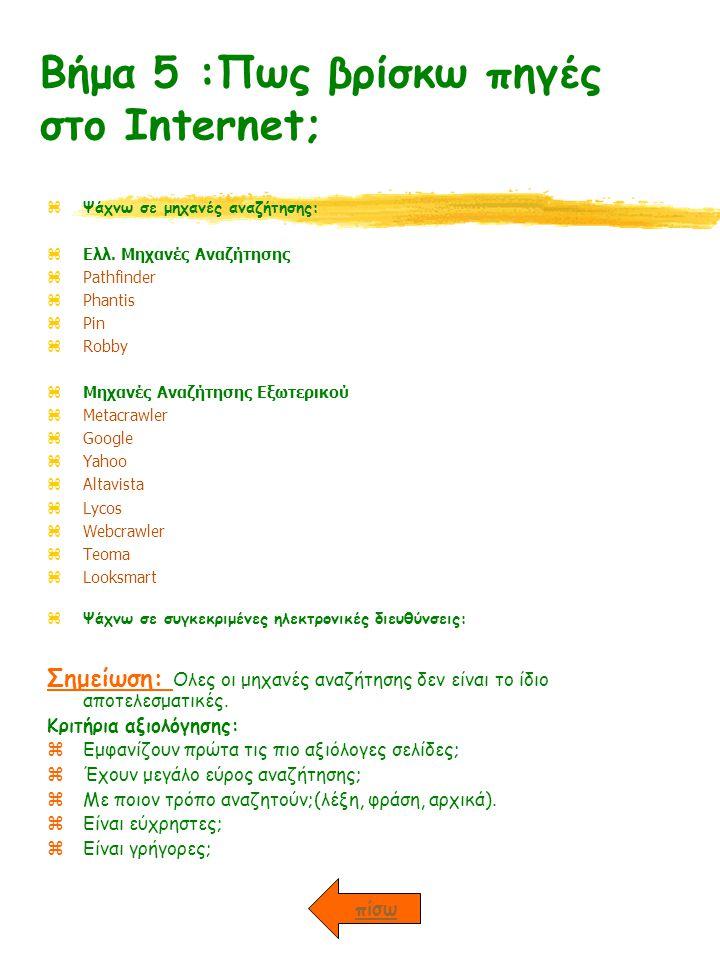 Βήμα 5 :Πως βρίσκω πηγές στο Internet; zΨάχνω σε μηχανές αναζήτησης: zΕλλ.