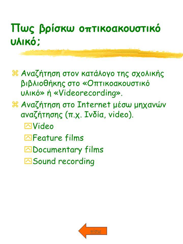 Πως βρίσκω οπτικοακουστικό υλικό; zΑναζήτηση στον κατάλογο της σχολικής βιβλιοθήκης στο «Οπτικοακουστικό υλικό» ή «Videorecording».