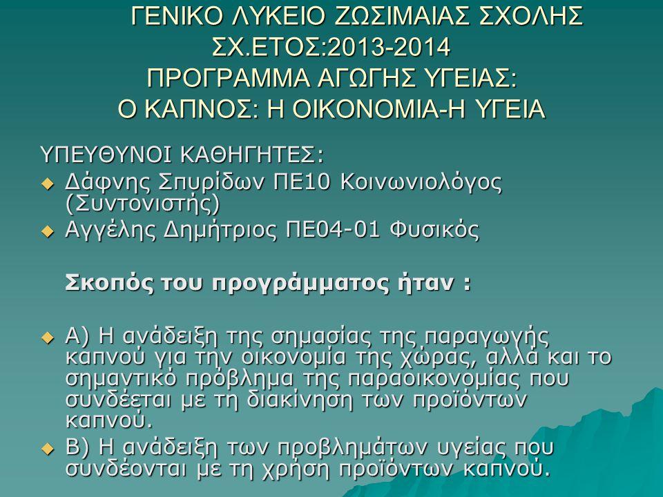ΠΟΙΚΙΛΙΕΣ ΚΑΠΝΟΥ ΣΤΗΝ ΕΛΛΑΔΑ Μέχρι πρόσφατα καλλιεργούνταν στην Ελλάδα περί τις 80 ποικιλίες, υποποικιλίες και βιότυποι καπνών.
