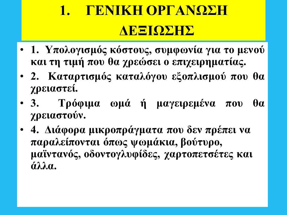 17 1.ΓΕΝΙΚΗ ΟΡΓΑΝΩΣΗ ΔΕΞΙΩΣΗΣ 1.
