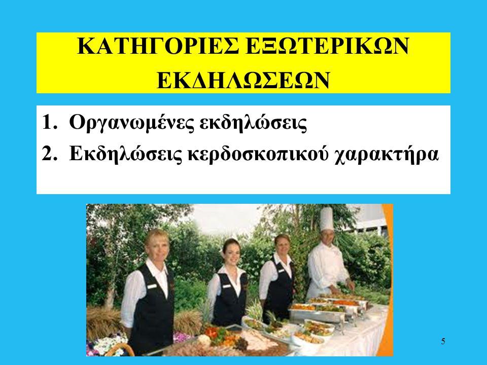 Εργασία στο σπίτι Σε μια εκδήλωση για τα εγκαίνια του κλειστού σταδίου «Κερύνεια» θα παρατεθεί δείπνο μέσα στη αίθουσα για 200 άτομα.