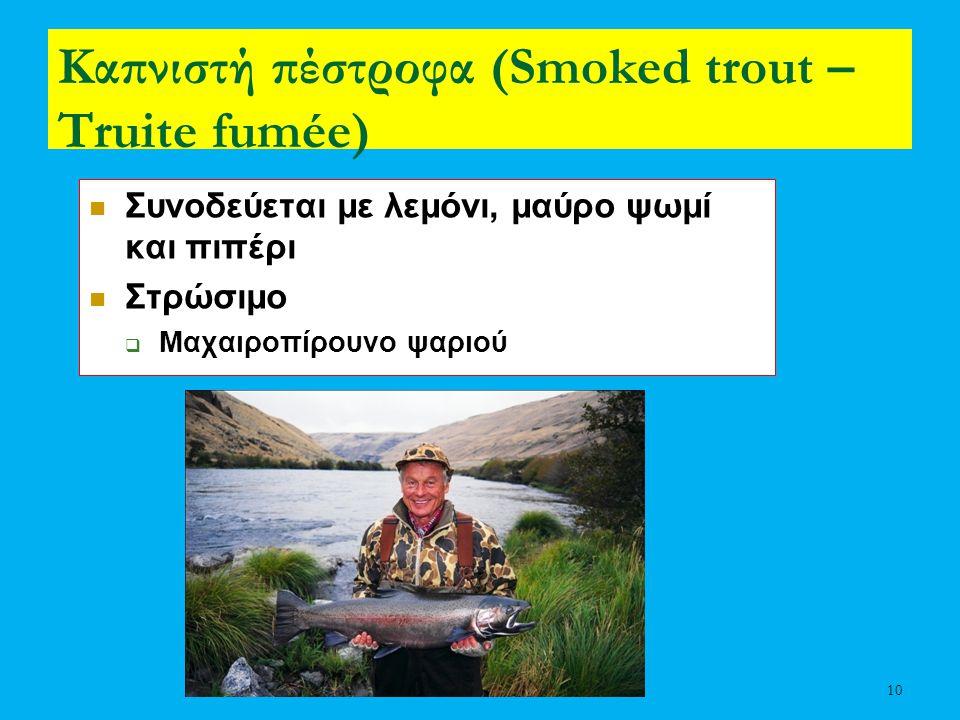 10 Καπνιστή πέστροφα (Smoked trout – Truite fumée) Συνοδεύεται με λεμόνι, μαύρο ψωμί και πιπέρι Στρώσιμο  Μαχαιροπίρουνο ψαριού