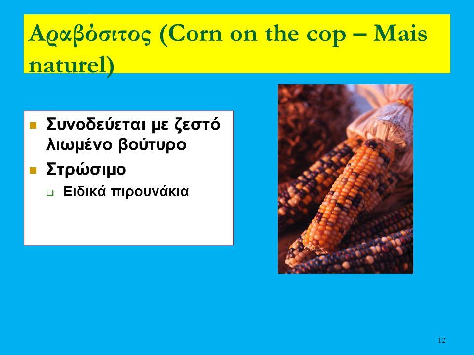 12 Αραβόσιτος (Corn on the cop – Mais naturel) Συνοδεύεται με ζεστό λιωμένο βούτυρο Στρώσιμο  Ειδικά πιρουνάκια