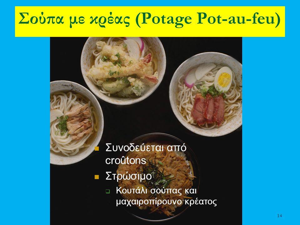 14 Σούπα με κρέας (Potage Pot-au-feu) Συνοδεύεται από croûtons Στρώσιμο  Κουτάλι σούπας και μαχαιροπίρουνο κρέατος