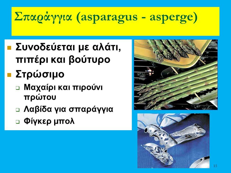 15 Σπαράγγια (asparagus - asperge) Συνοδεύεται με αλάτι, πιπέρι και βούτυρο Στρώσιμο  Μαχαίρι και πιρούνι πρώτου  Λαβίδα για σπαράγγια  Φίγκερ μπολ