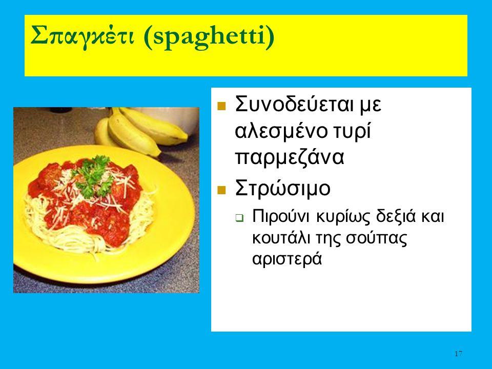17 Σπαγκέτι (spaghetti) Συνοδεύεται με αλεσμένο τυρί παρμεζάνα Στρώσιμο  Πιρούνι κυρίως δεξιά και κουτάλι της σούπας αριστερά
