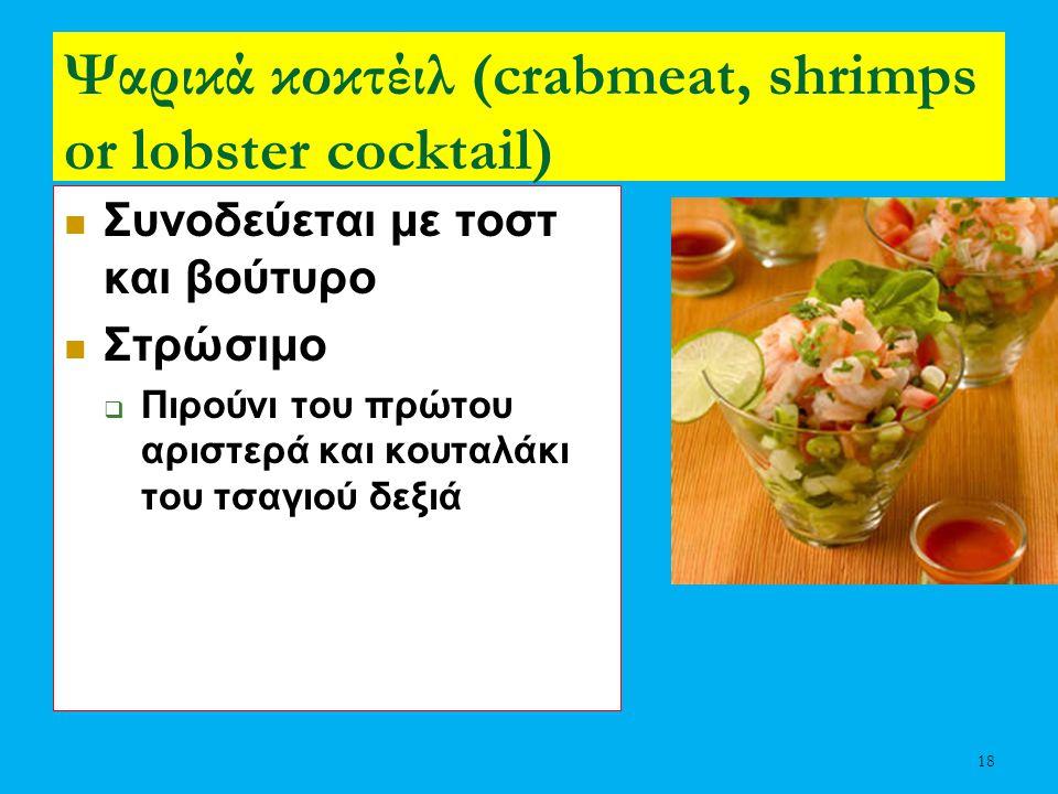 18 Ψαρικά κοκτέιλ (crabmeat, shrimps or lobster cocktail) Συνοδεύεται με τοστ και βούτυρο Στρώσιμο  Πιρούνι του πρώτου αριστερά και κουταλάκι του τσα