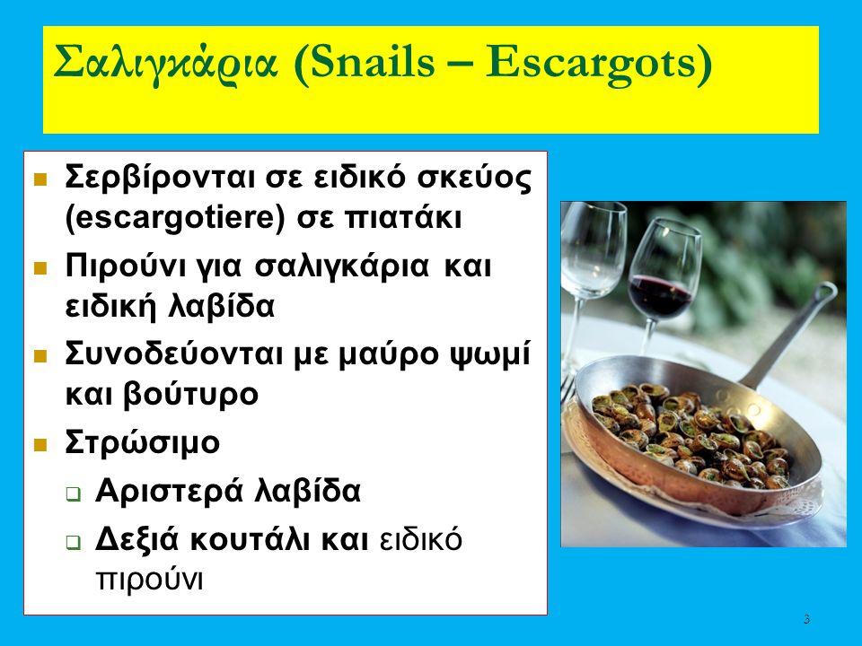 3 Σαλιγκάρια (Snails – Escargots) Σερβίρονται σε ειδικό σκεύος (escargotiere) σε πιατάκι Πιρούνι για σαλιγκάρια και ειδική λαβίδα Συνοδεύονται με μαύρ