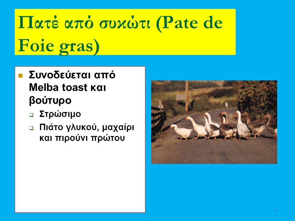 7 Πατέ από συκώτι (Pate de Foie gras) Συνοδεύεται από Melba toast και βούτυρο  Στρώσιμο  Πιάτο γλυκού, μαχαίρι και πιρούνι πρώτου