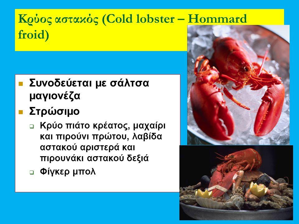 8 Κρύος αστακός (Cold lobster – Hommard froid) Συνοδεύεται με σάλτσα μαγιονέζα Στρώσιμο  Κρύο πιάτο κρέατος, μαχαίρι και πιρούνι πρώτου, λαβίδα αστακ