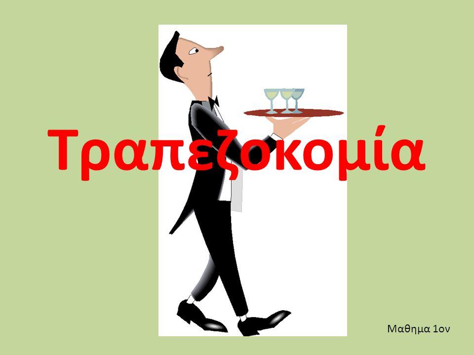 Τραπεζοκομία Μαθημα 1ον