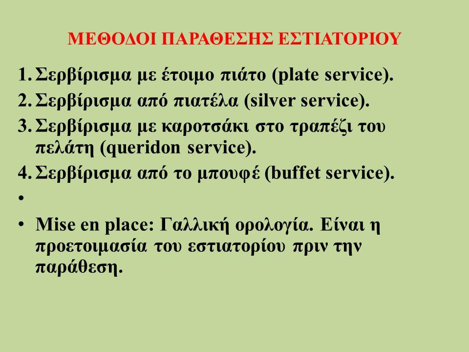 ΜΕΘΟΔΟΙ ΠΑΡΑΘΕΣΗΣ ΕΣΤΙΑΤΟΡΙΟΥ 1.Σερβίρισμα με έτοιμο πιάτο (plate service). 2.Σερβίρισμα από πιατέλα (silver service). 3.Σερβίρισμα με καροτσάκι στο τ