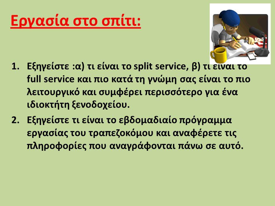 Εργασία στο σπίτι: 1.Εξηγείστε :α) τι είναι το split service, β) τι είναι το full service και πιο κατά τη γνώμη σας είναι το πιο λειτουργικό και συμφέρει περισσότερο για ένα ιδιοκτήτη ξενοδοχείου.