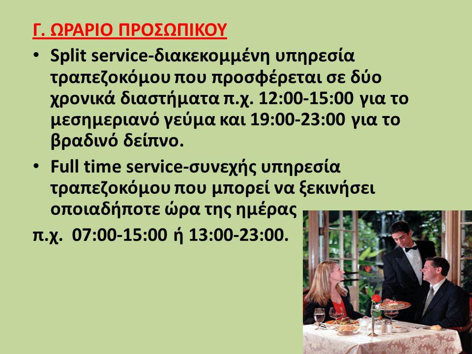 Γ. ΩΡΑΡΙΟ ΠΡΟΣΩΠΙΚΟΥ Split service-διακεκομμένη υπηρεσία τραπεζοκόμου που προσφέρεται σε δύο χρονικά διαστήματα π.χ. 12:00-15:00 για το μεσημεριανό γε