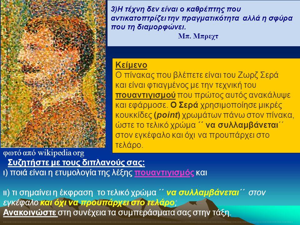 Κείμενο Ο πίνακας που βλέπετε είναι του Ζωρζ Σερά και είναι φτιαγμένος με την τεχνική του πουαντιγισμού που πρώτος αυτός ανακάλυψε και εφάρμοσε. Ο Σερ