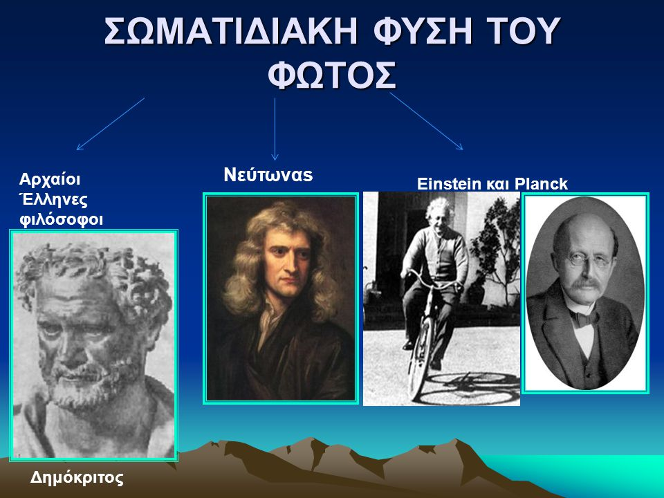 ΣΩΜΑΤΙΔΙΑΚΗ ΦΥΣΗ ΤΟΥ ΦΩΤΟΣ Αρχαίοι Έλληνες φιλόσοφοι Νεύτωναs Einstein και Planck Δημόκριτος