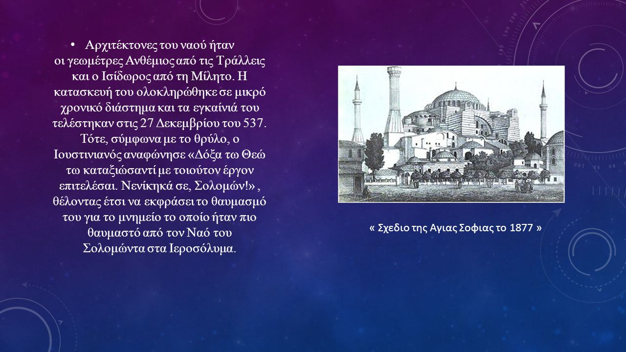 Αρχιτέκτονες του ναού ήταν οι γεωμέτρες Ανθέμιος από τις Τράλλεις και ο Ισίδωρος από τη Μίλητο. Η κατασκευή του ολοκληρώθηκε σε μικρό χρονικό διάστημα