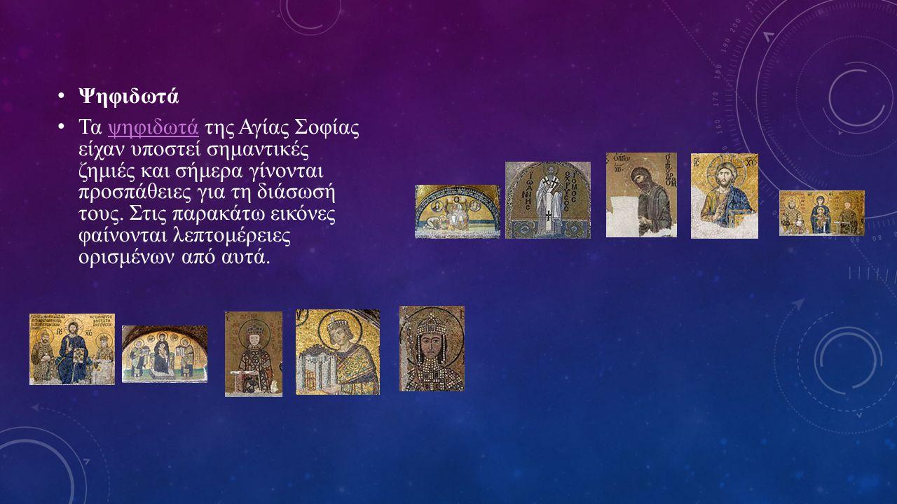 Ψηφιδωτά Τα ψηφιδωτά της Αγίας Σοφίας είχαν υποστεί σημαντικές ζημιές και σήμερα γίνονται προσπάθειες για τη διάσωσή τους.