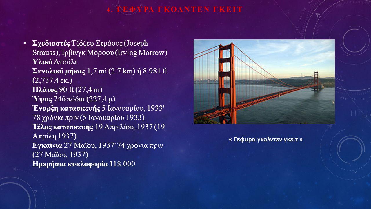 4. ΓΕΦΥΡΑ ΓΚΟΛΝΤΕΝ ΓΚΕΙΤ Σχεδιαστές Τζόζεφ Στράους (Joseph Strauss), Ίρβινγκ Μόροου (Irving Morrow) Υλικό Ατσάλι Συνολικό μήκος 1,7 mi (2.7 km) ή 8.98