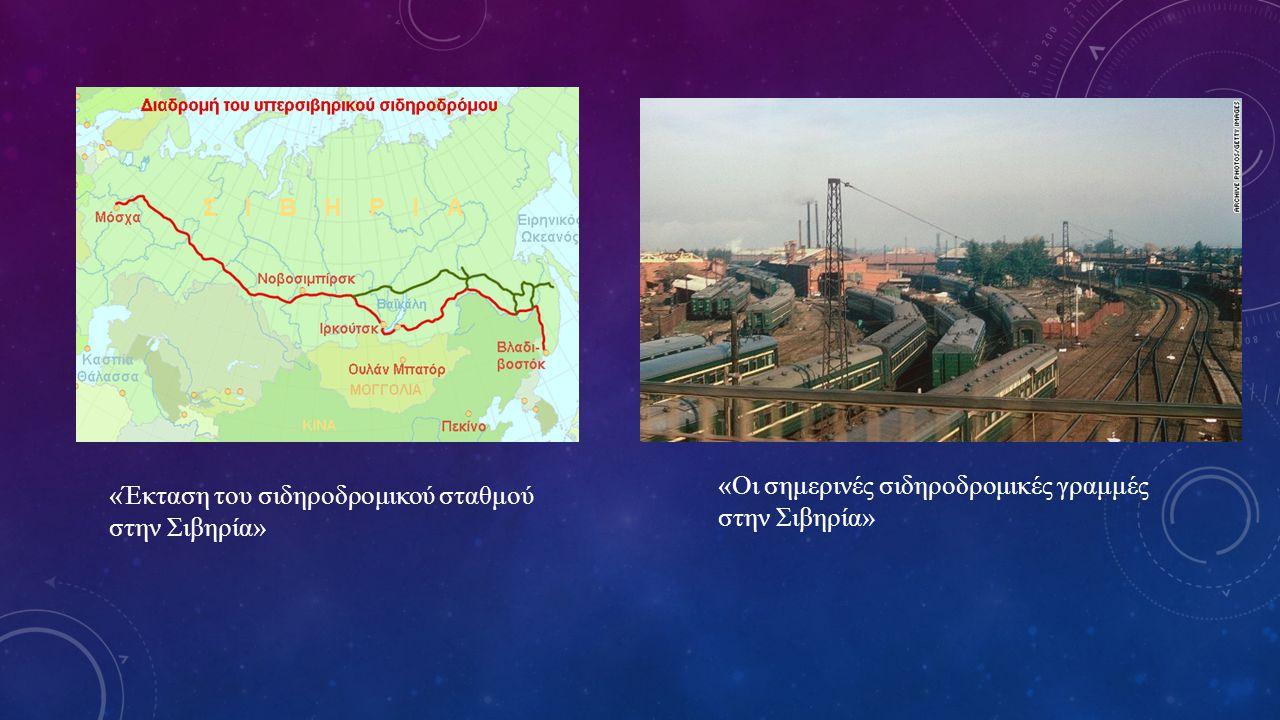 «Έκταση του σιδηροδρομικού σταθμού στην Σιβηρία» «Οι σημερινές σιδηροδρομικές γραμμές στην Σιβηρία»