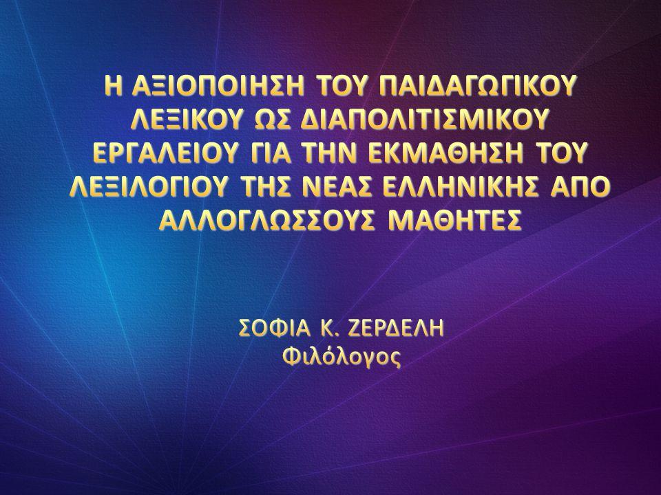 Η παράθεση μιας διδακτικής πρότασης που συνδυάζει Την ισόρροπη και παράλληλη ανάπτυξη λειτουργικής διγλωσσίας και πολυπολιτισμικής ταυτότητας Την εκμάθηση στρατηγικών χρήσης λεξικών από αλλόγλωσσους μαθητές με σκοπό την καλλιέργεια του λεξιλογίου της Νέας Ελληνικής ως Γ2
