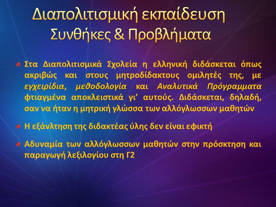 εγχειρίδιαμεθοδολογία Αναλυτικά Πρόγραμματα Στα Διαπολιτισμικά Σχολεία η ελληνική διδάσκεται όπως ακριβώς και στους μητροδίδακτους ομιλητές της, με εγχειρίδια, μεθοδολογία και Αναλυτικά Πρόγραμματα φτιαγμένα αποκλειστικά γι' αυτούς.
