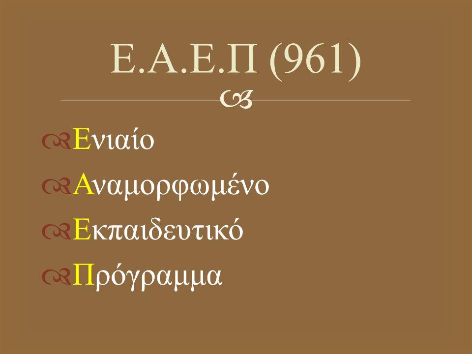   Ενιαίο  Αναμορφωμένο  Εκπαιδευτικό  Πρόγραμμα Ε. Α. Ε. Π (961)