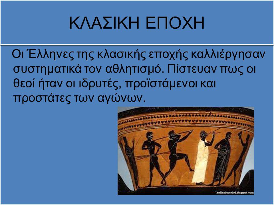 Οι Έλληνες της κλασικής εποχής καλλιέργησαν συστηματικά τον αθλητισμό. Πίστευαν πως οι θεοί ήταν οι ιδρυτές, προϊστάμενοι και προστάτες των αγώνων. ΚΛ