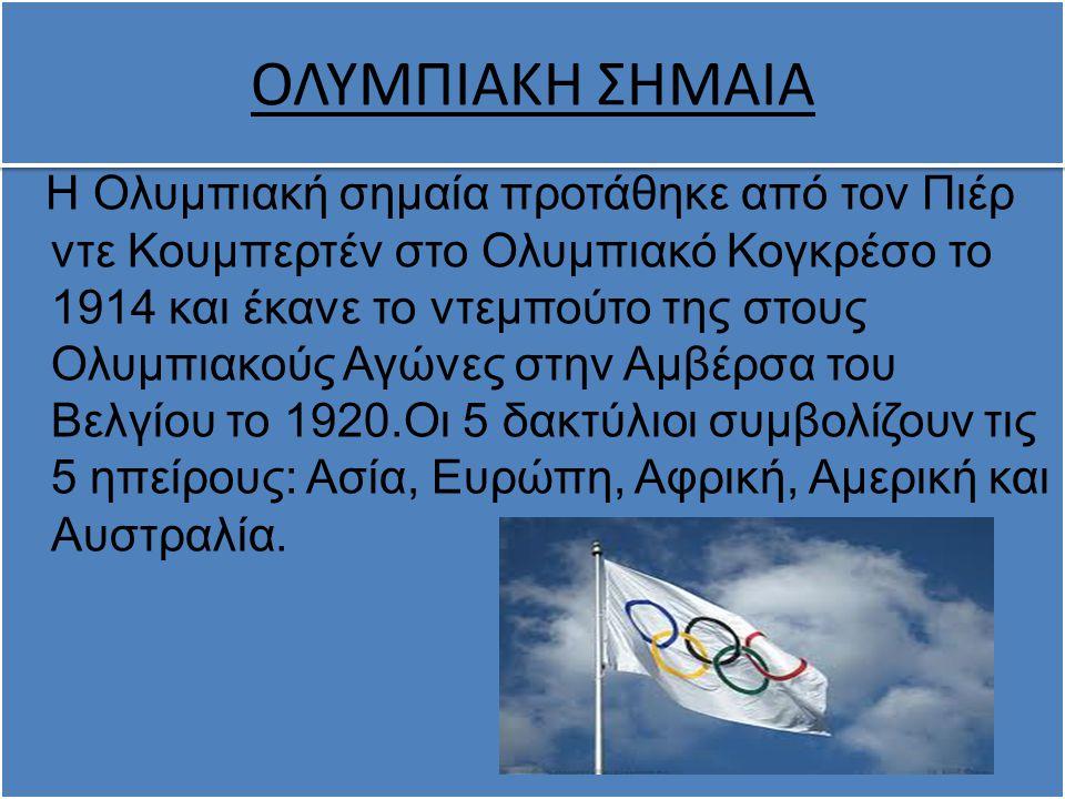 Η Ολυμπιακή σημαία προτάθηκε από τον Πιέρ ντε Κουμπερτέν στο Ολυμπιακό Κογκρέσο το 1914 και έκανε το ντεμπούτο της στους Ολυμπιακούς Αγώνες στην Αμβέρ