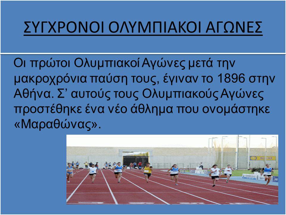 Οι πρώτοι Ολυμπιακοί Αγώνες μετά την μακροχρόνια παύση τους, έγιναν το 1896 στην Αθήνα. Σ' αυτούς τους Ολυμπιακούς Αγώνες προστέθηκε ένα νέο άθλημα πο