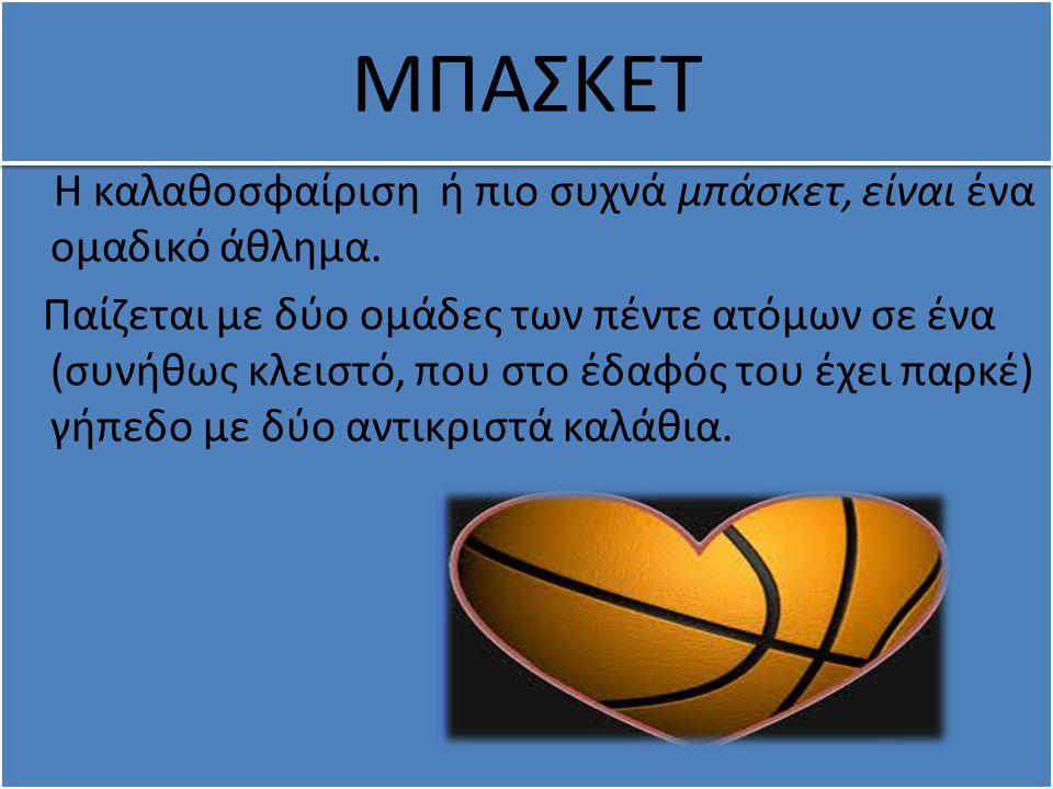 Η καλαθοσφαίριση ή πιο συχνά μπάσκετ, είναι ένα ομαδικό άθλημα. Παίζεται με δύο ομάδες των πέντε ατόμων σε ένα (συνήθως κλειστό, που στο έδαφός του έχ