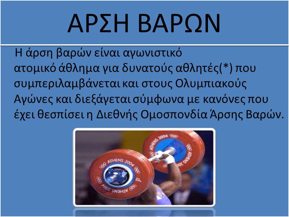 Η άρση βαρών είναι αγωνιστικό ατομικό άθλημα για δυνατούς αθλητές(*) που συμπεριλαμβάνεται και στους Ολυμπιακούς Αγώνες και διεξάγεται σύμφωνα με κανό