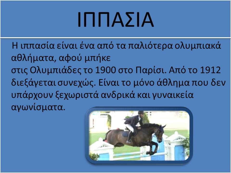 Η ιππασία είναι ένα από τα παλιότερα ολυμπιακά αθλήματα, αφού μπήκε στις Ολυμπιάδες το 1900 στο Παρίσι. Από το 1912 διεξάγεται συνεχώς. Είναι το μόνο