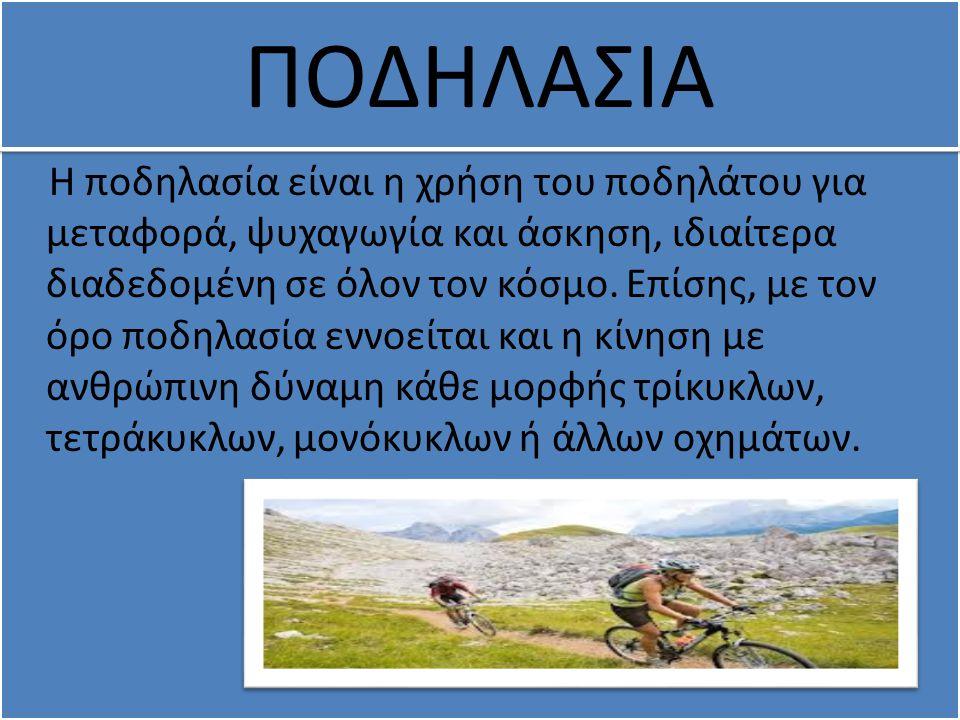Η ποδηλασία είναι η χρήση του ποδηλάτου για μεταφορά, ψυχαγωγία και άσκηση, ιδιαίτερα διαδεδομένη σε όλον τον κόσμο. Επίσης, με τον όρο ποδηλασία εννο