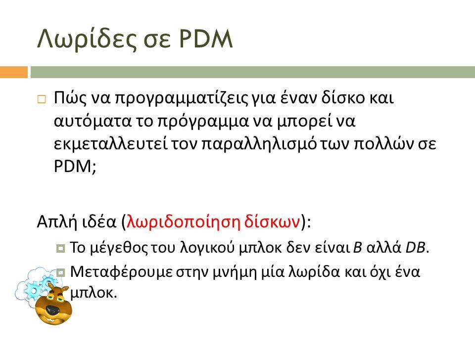 Λωρίδες σε PDM  Πώς να προγραμματίζεις για έναν δίσκο και αυτόματα το πρόγραμμα να μπορεί να εκμεταλλευτεί τον παραλληλισμό των πολλών σε PDM; Απλή ι